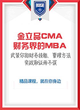 CMA精英班