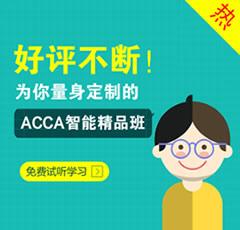 ACCA培训班